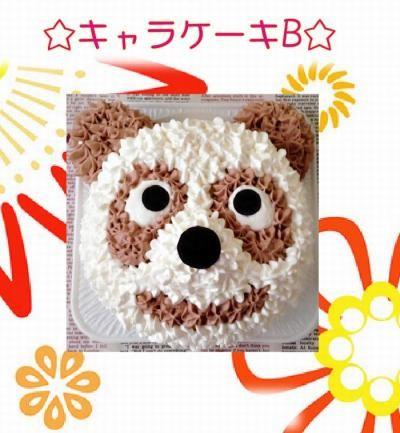 キャラクターケーキB 誕生日に・・・5号サイズ 毎日が記念日☆バースデー