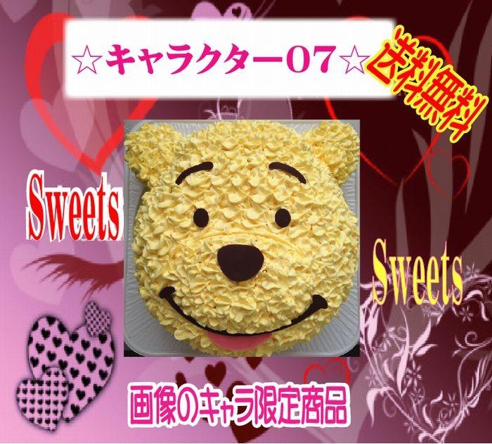 キャラクターケーキ07 誕生日に・・・5号サイズ 毎日が記念日☆バースデー