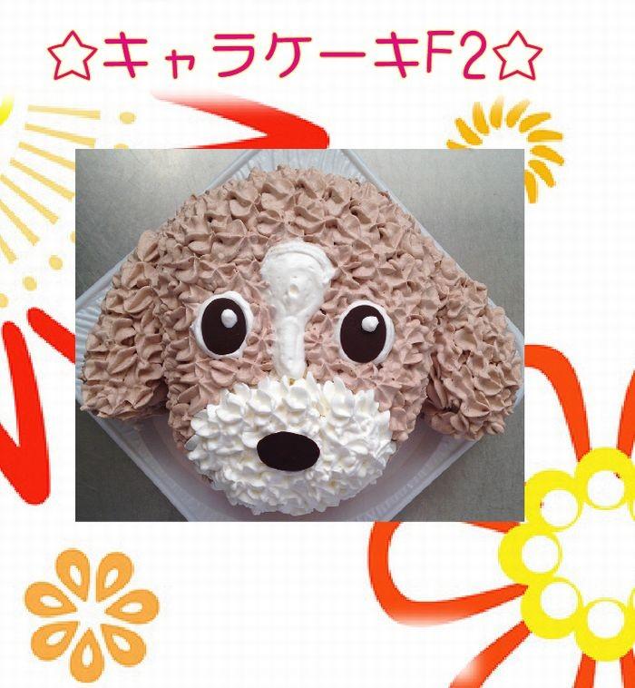 キャラクターケーキF2 誕生日に・・・5号サイズ 毎日が記念日☆バースデー