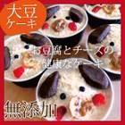 犬用 ケーキ(無添加 犬 大豆/ささみ 誕生日 ケーキ) 国産の食材の低カロリー 手作りケーキ