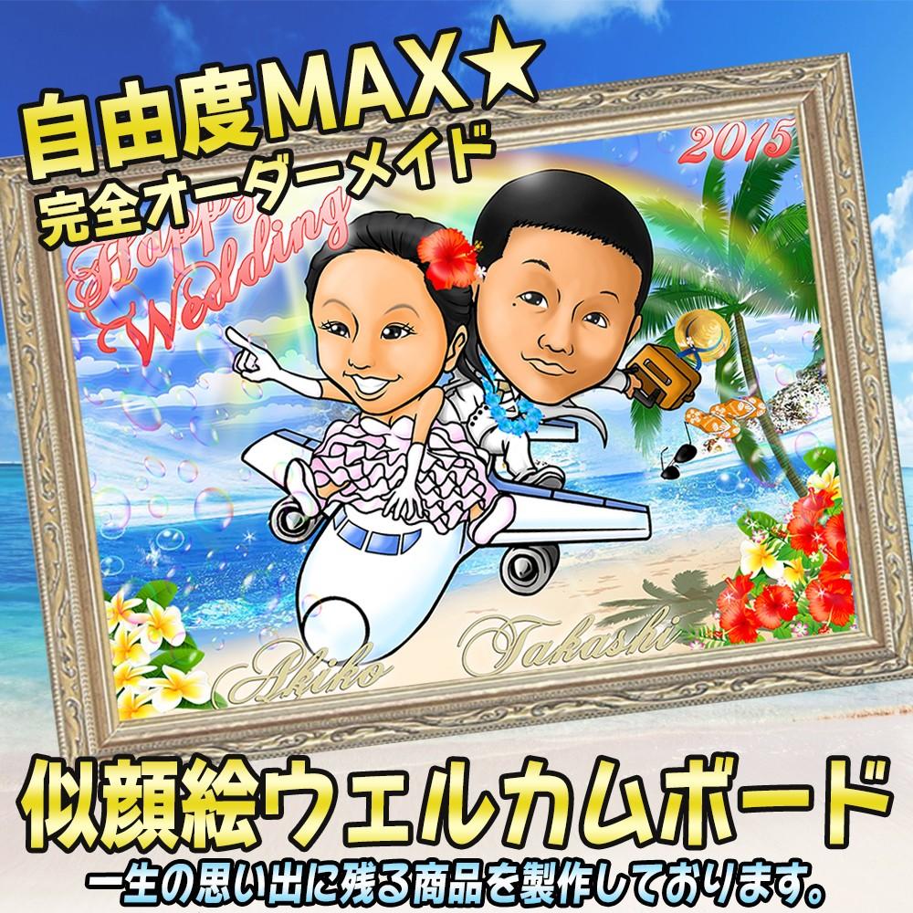 自由度MAX!!完全オーダーメイド☆似顔絵ウェルカムボード