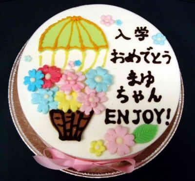 入学祝いケーキ・卒業祝いケーキ バルーン 5号 15cm