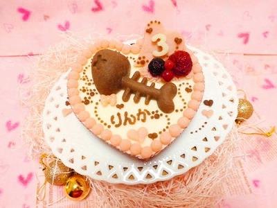 ◆ ほねほねフィッシュのハートケーキ【まぐろ】 ◆【犬用バースデーケーキ 犬用ケーキ 犬用おやつ ペット用バースデーケーキ ペット用ケーキ ペット用おやつ 犬用 ペット用 ケーキ おやつ】の画像1枚目