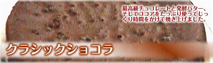 ショコラデコレーション9号