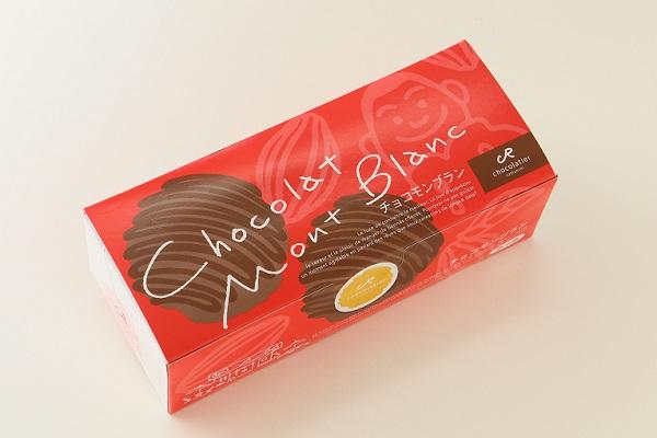 チョコレートモンブラン3個入りの画像5枚目