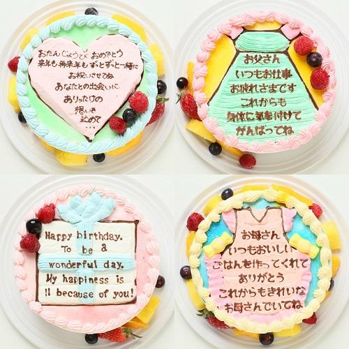 タイプ別メッセージケーキ ハート、プレゼントボックス、ネクタイ、エプロン 4号 12cm