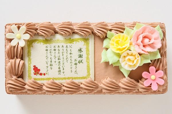 感謝状(メッセージ)生チョコケーキ  約18cmx約7.5cm 高さ約7cmの画像1枚目