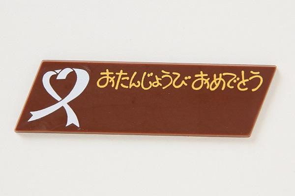 キャラデコ生クリーム プリキュアアラモード 5号 15cm の画像8枚目