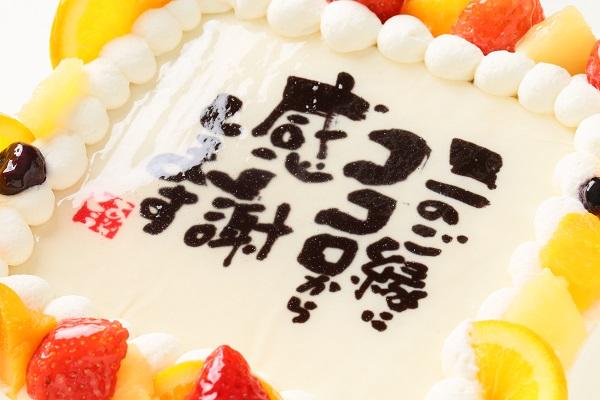 感謝状ケーキ Sサイズ 15cm×15cmの画像6枚目
