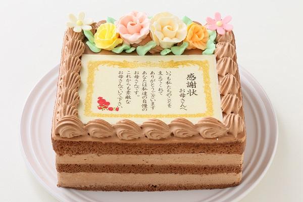 感謝状(メッセージ)生チョコケーキ  約15cmx約14cm 高さ約7cmの画像1枚目