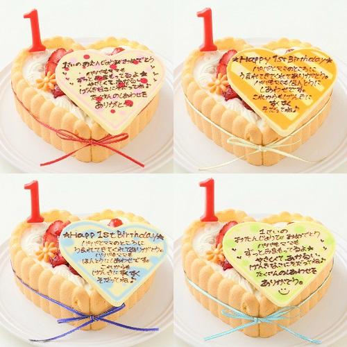 ファーストバースデーメッセージケーキ ハート 5号 15cm