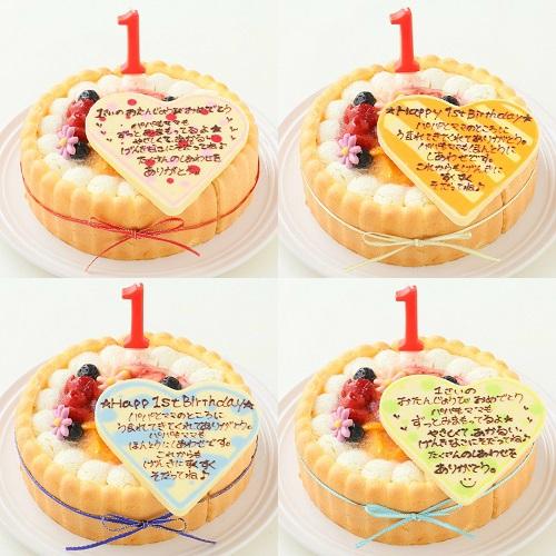 ファーストバースデーメッセージケーキ 5号 15cm