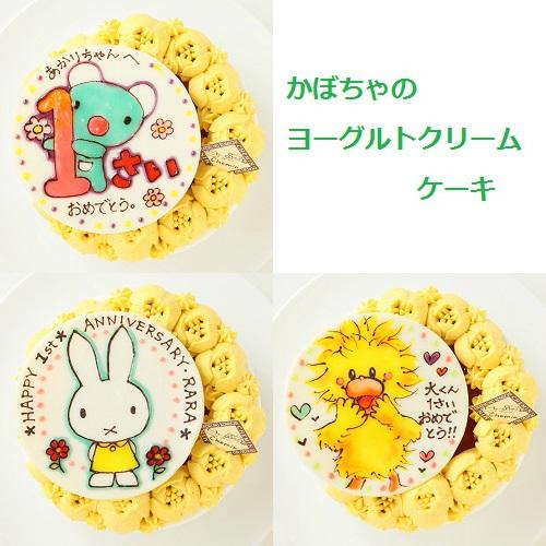 お野菜畑のヨーグルトクリームケーキ(カボチャ)キャラ 4号 12cm