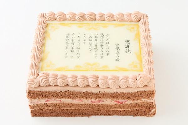 賞状ケーキイメージ