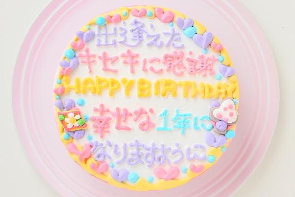 オリジナルメッセージケーキ 生クリーム 3号 9cmの画像1枚目
