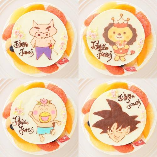 キャラクターケーキ(フルーツカスタード) 4号 12cm