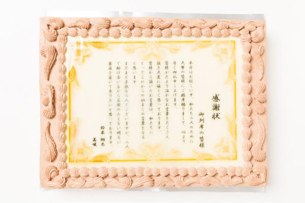 パーティ用感謝状ケーキ 30cm×40cmの画像2枚目
