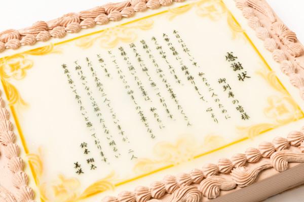 パーティ用感謝状ケーキ 30cm×40cmの画像6枚目