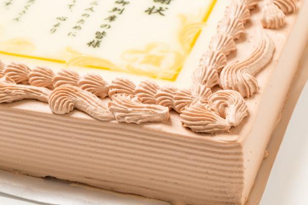 パーティ用感謝状ケーキ 30cm×40cmの画像9枚目