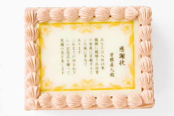 感謝状ケーキ 12cm×15cm