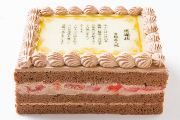 感謝状ケーキ 12cm×15cmの画像2枚目