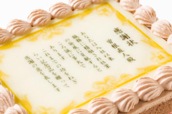 感謝状ケーキ 12cm×15cmの画像6枚目