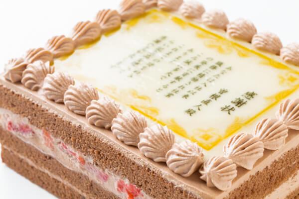 感謝状ケーキ 12cm×15cmの画像7枚目