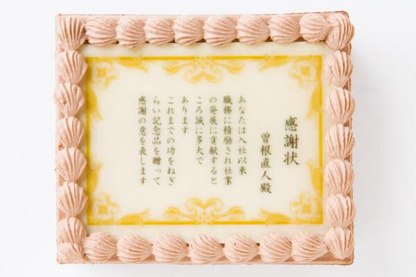 感謝状ケーキ 15cm×18cm