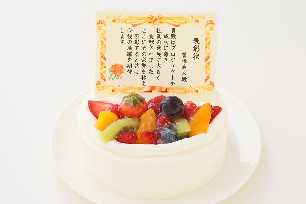 古希祝いの感謝状ケーキ
