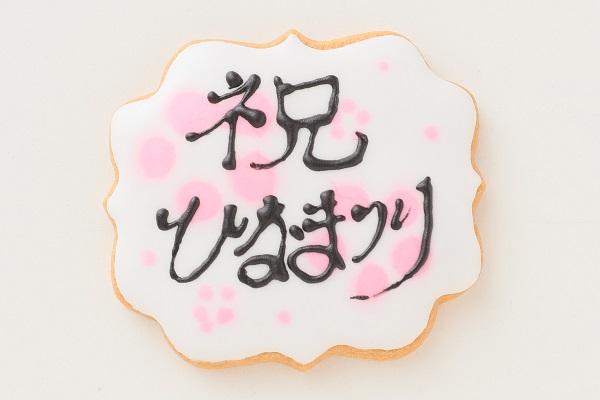 ひなまつりクッキーセットの画像4枚目