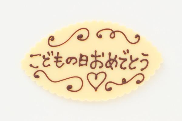 こどもの日 最高級洋菓子 シュス木苺レアチーズケーキ15cm 記念日プレートセット の画像8枚目