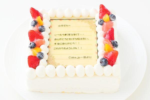 お手紙ケーキ 5号 15cmの画像1枚目