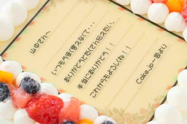 お手紙ケーキ 5号 15cmの画像6枚目
