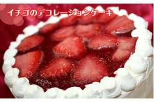 イチゴのデコレーションケーキ 5号 15cm