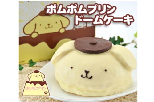 ポムポムプリンドームケーキ 5号 15.5cm
