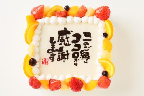 感謝状ケーキ 5号サイズ 生クリーム 15cm×15cm
