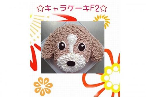 キャラクターケーキ F2