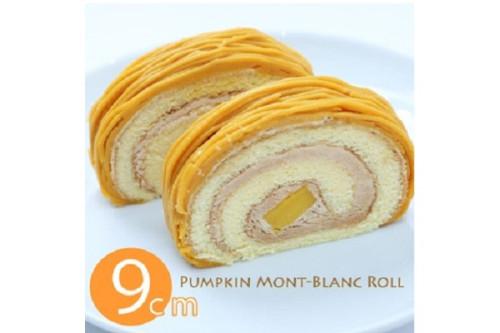 パンプキンモンブランロール ちょっと小さめ食べきりサイズ♪  9cm