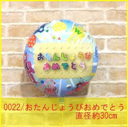 0022/おたんじょうびバルーン/バースデーバルーン(バースデーケーキと一緒にお届けできます)