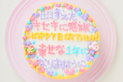 メッセージケーキ 4号 生クリーム 12cm