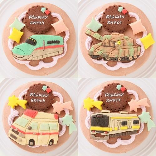 卵・乳製品除去可能 乗り物クッキーのデコレーションケーキ チョコレート☆国産小麦粉と安心材料 4号 12cm