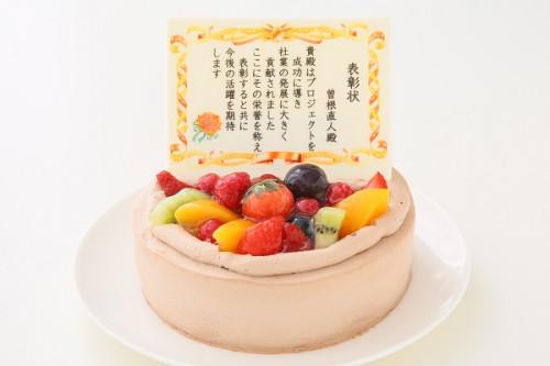 感謝状ケーキ チョコ 5号 15cm
