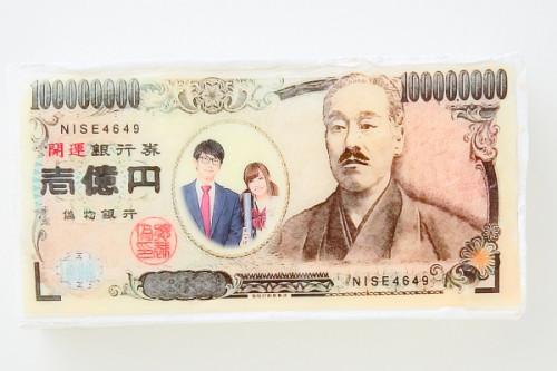 開運1億円?写真ケーキ 8.5cm×17cm