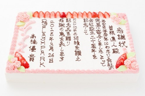 大型感謝状オーダーケーキ 長方形 49cm×32cm