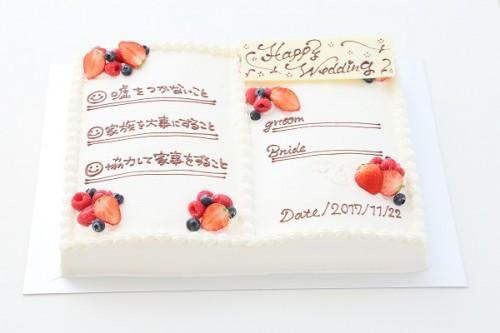3か条結婚証明書ケーキ 30cm×40cm
