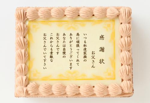 父の日2019 感謝状ケーキ 12cm×15cm