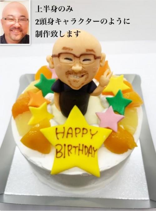 立体チョコ人形【手作り】付き生クリームケーキ 5号 15cm