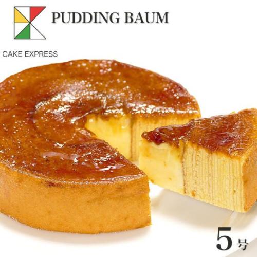 プリンバーム 5号 15cm pudding-baum
