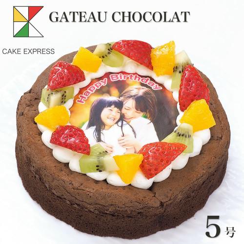 ガトーショコラ デコレーション 写真ケーキ 5号 15cm