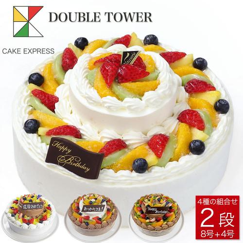 ダブルタワーショートケーキ 下段8号x上段4号